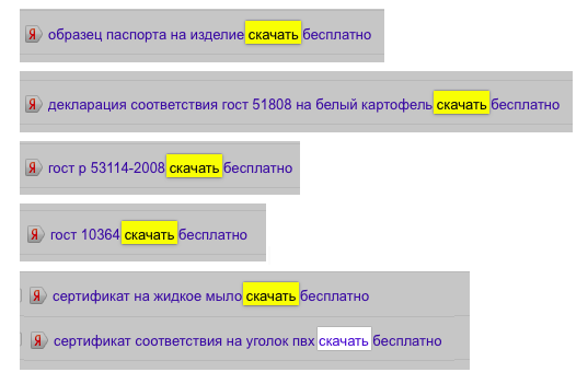 Минус фраза для сайта сертифицирования