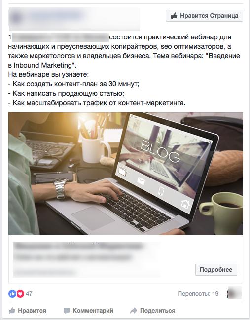 Пример ссылки в Facebook