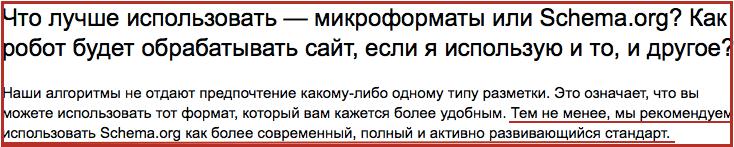 Рекомендации Яндекса