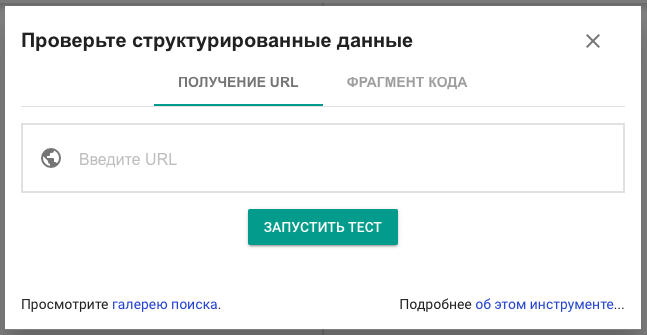 Валидатор микроразметки Гугл