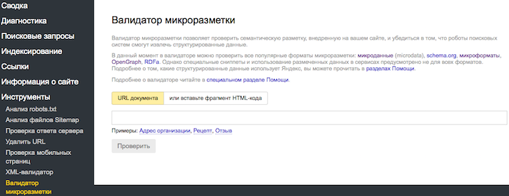 Валидатор микроразметки Яндекса