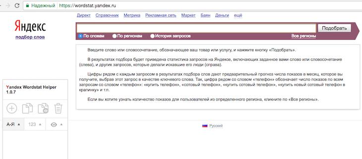 Яндекс Вордстат Хэлпер