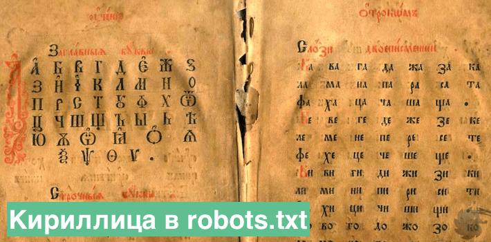 Кириллические URL в robots.txt