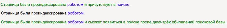 Проверка URL в Вебмастере
