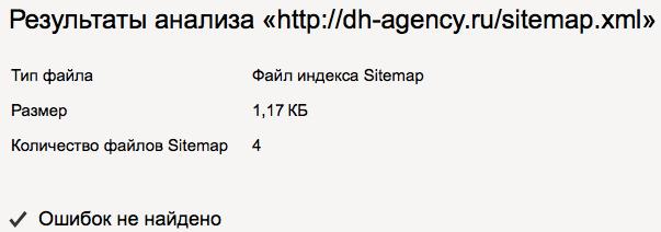 Анализ файла sitemap.xml