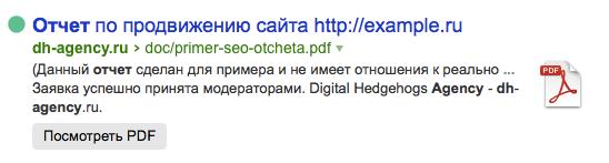 Сниппет сайта в поисковой выдаче