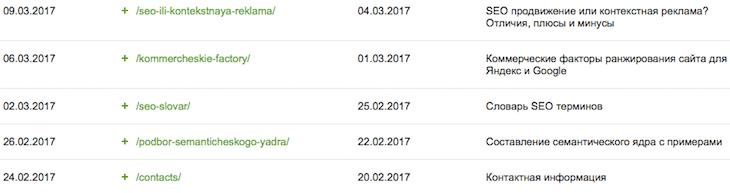 Список страниц в поиске