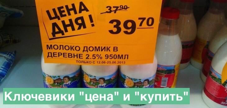 """Ключевые слова """"цена"""" и """"купить"""""""