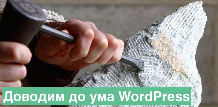 Оптимизируем WordPress