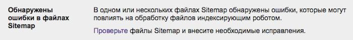 Ошибки в sitemap.xml