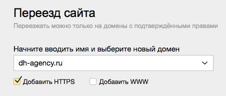 Переезд сайта на новый протокол в Вебмастере