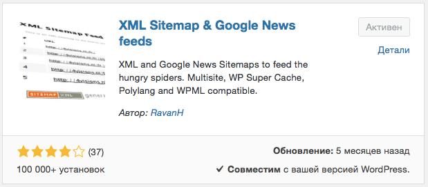 Плагин sitemap xml