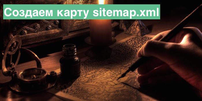 Создаем карту сайта sitemap.xml
