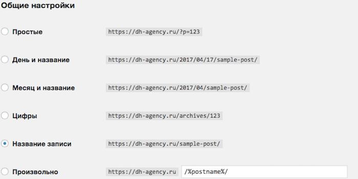 Выбираем вид URL