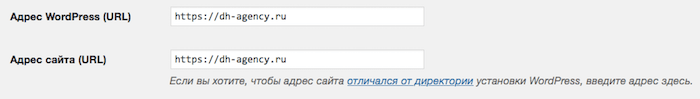 Устанавливаем URL в WordPress