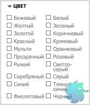 Фильтр цветов для Интернет-магазина