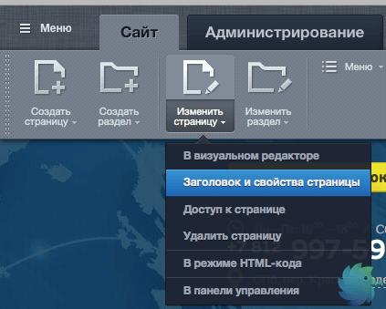 Bitrix панель управления