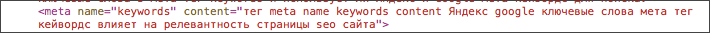 keywords без запятой