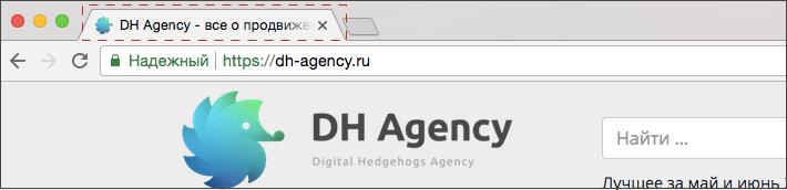 Отображение title во вкладке браузера