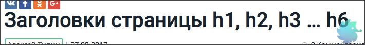 Пример заголовка h1