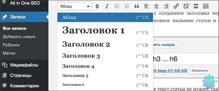 Создание заголовков h2, h3, h4, h5, h6