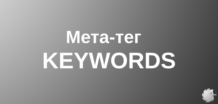 Мета тег keywords