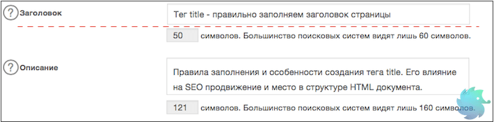 title в wordpress