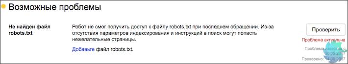 Не найден файл robots.txt