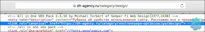 """Яндекс Вебмастер - статус """"Неканоническая"""""""