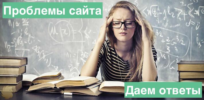 Яндекс Вебмастер - проблемы и ошибки