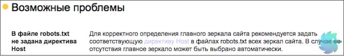 В файле robots.txt не задана директива host