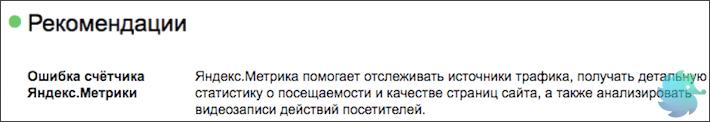 Ошибка счетчика Яндекс Метрики