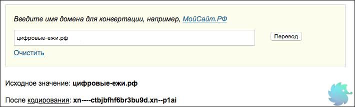 Преобразование в punycode