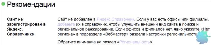 Сайт не зарегистрирован в Яндекс Справочнике