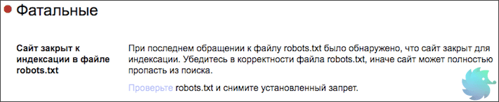Сайт закрыт к индексации в файле robots.txt