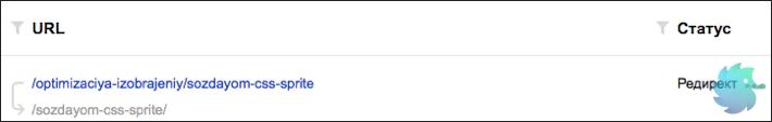 Ищем 301 редирект в Яндекс Вебмастер среди исключенных страниц