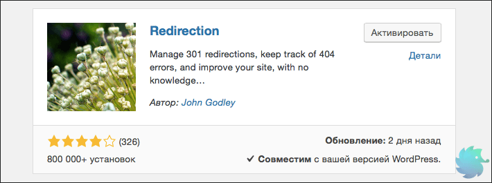 Плагин для WordPress Redirection