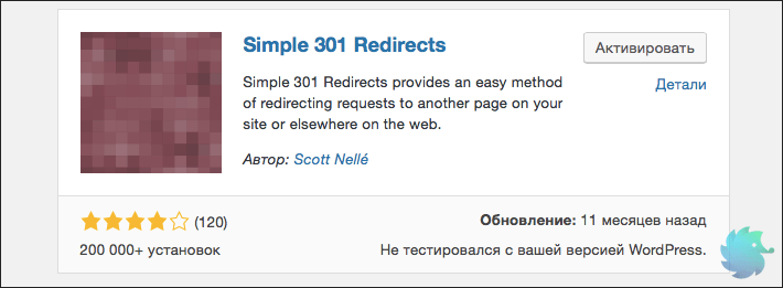 Плагин 301 редиректа для WordPress Simple 301 redirects