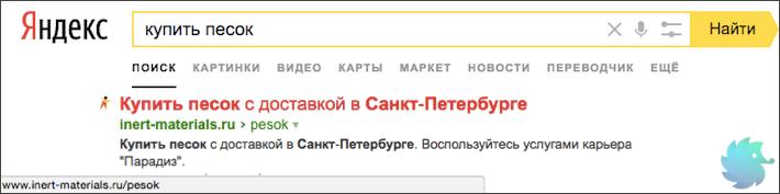 Определяем основное зеркало сайта в поисковой выдаче. Домен с www