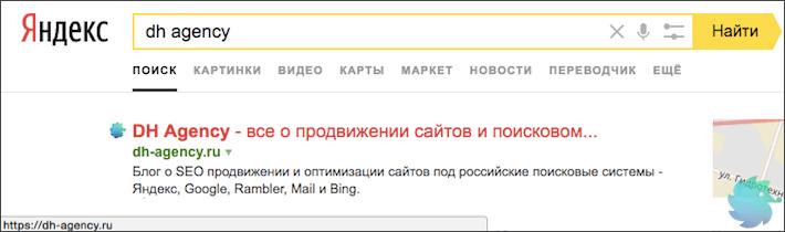 Проверяем основное зеркало сайта при помощи поисковой выдачи в Яндексе