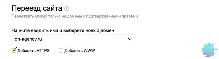 Добавление www к домену в Яндекс Вебмастере во время склейки