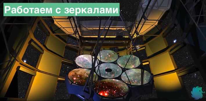 Склейка доменов (зеркал)