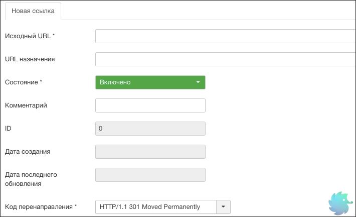 Создание нового 301 редиректа в Joomla! при помощи стандартного компонента