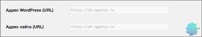 Основной доменный адрес для WordPress. Проставляем в панели управления.