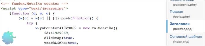 Добавляем код счетчика в файл header
