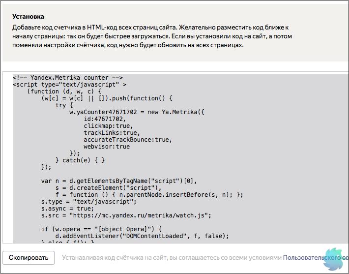 Копируем код счетчика Метрики для размещения у себя на сайте