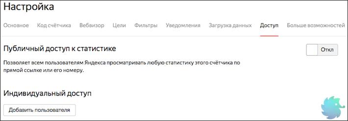 Настройка доступа к счетчику Яндекс Метрики во время его установки
