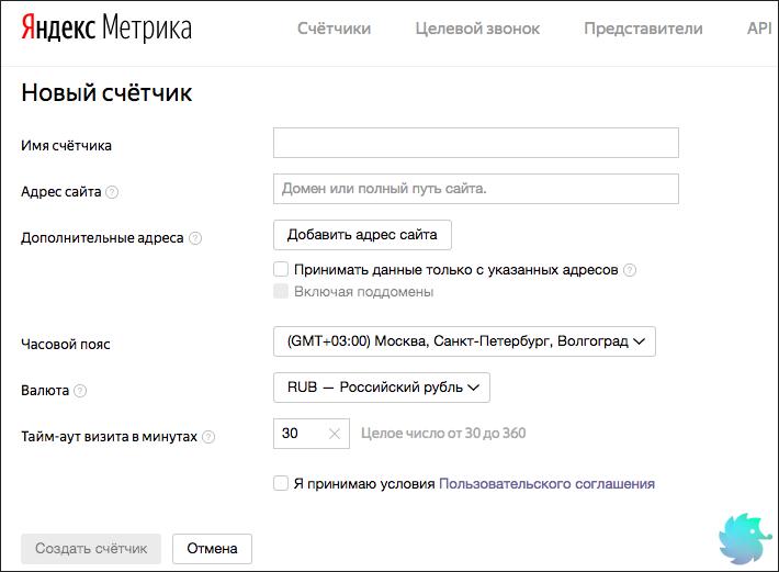 Создаем новый счетчик Яндекс Метрики