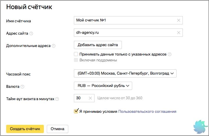 Создаем новый счетчик Яндекс Метрики. Заполняем основные настройки.