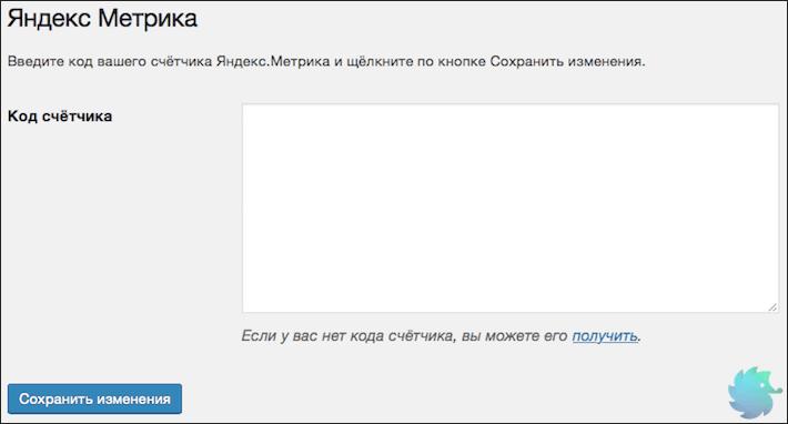 Работа плагина установки Метрики на сайте WordPress